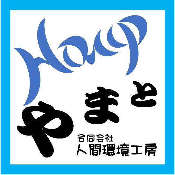 合同会社人間環境工房の主要事業の一つHACCP(ハサップ)支援人材育成事業の実行部隊「HACCP展開グループやまと」のLOGOマークです。